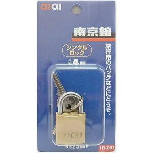 和気産業 aiai 南京錠 シングルロック 幅:25mm IB-001 1個