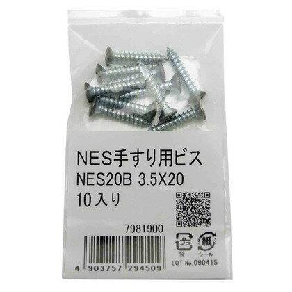 和気産業 NES手すり用ビス ブロンズ 3.5X20mm NES20B 10本