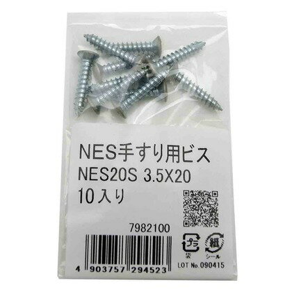 和気産業 NES手すり用ビス シルバー 3.5X20mm NES20S 10本