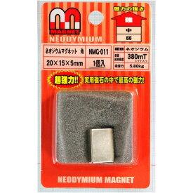 和気産業 ネオジウムマグネット 角 20X15X5mm NMG-011
