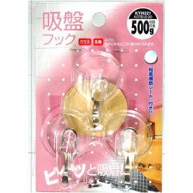 和気産業 吸盤フック 固定 透明 KYH221 3個