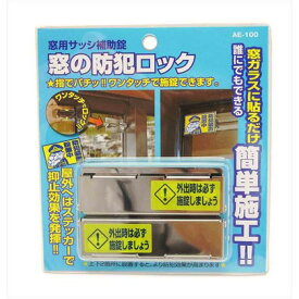 和気産業 窓用サッシ補助錠 窓の防犯ロック シルバー 75mm×50mm AE-100