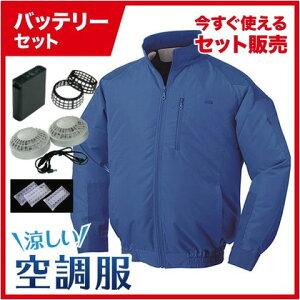 NSP 空調服立ち襟チタン【バッテリー黒ファンセット】 8209748 ブルーM NA-101A