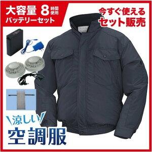 NSP 空調服立ち襟チタン【大容量バッテリー黒ファンセット】 8210001 チャコールグレー2L NA-111B
