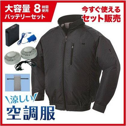 NSP 空調服立ち襟ポリエステル【大容量バッテリー黒ファンセット】 8210039 チャコールグレーL NA-301B