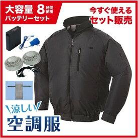 NSP 空調服立ち襟ポリエステル【大容量バッテリー黒ファンセット】 8210041 チャコールグレー3L NA-301B