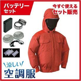 NSP 空調服フードチタン【バッテリー白ファンセット】 8209880 オレンジS NB-101A