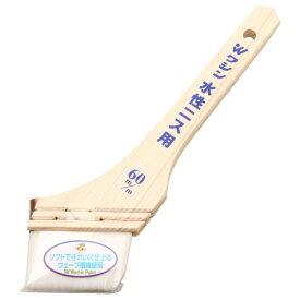 和信ペイント 水性ニス刷毛N 60mm 800165
