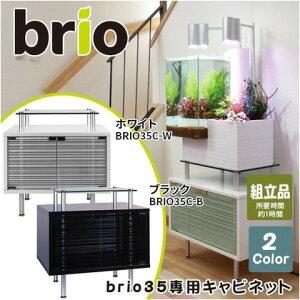 ベムパートナー brio35専用キャビネット (ホワイト) ホワイト 550×400×560(mm) ベム 329022 水槽