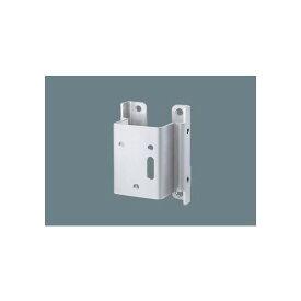 パナソニック 壁面取付金具 角度固定型・ステンレス製 YK23099 1個