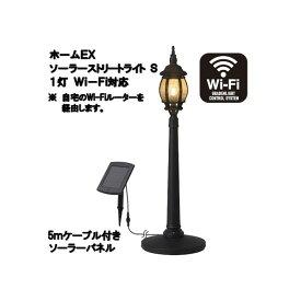 タカショー ホームEX ソーラー ストリートライト 1灯 S Wi−Fi 約幅35cm×奥行35cm×高さ109cm LSW-EX06S 1個