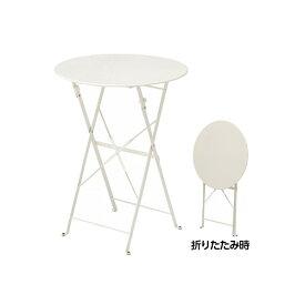 タカショー フォートカフェテーブル オフホワイト 約幅55.5cm×奥行55.5cm×高さ70cm FCT-03N 1個