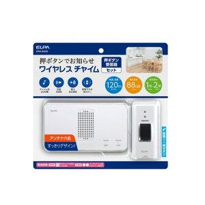 ELPA ワイヤレスチャイム押シボタンセット EWS-S5030 1個