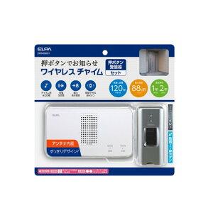 ELPA ワイヤレスチャイム押シボタンセット EWS-S5031 1個