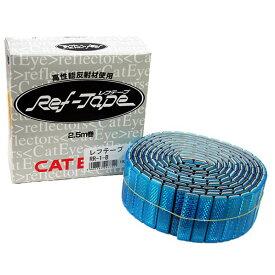 和気産業 レフテープ 長さ2.5m ブルー 1個