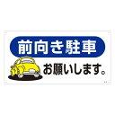 (株)日本緑十字社 駐−26 安全標識 107026 1個
