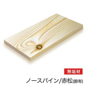 マルトク ノースパイン(赤松)(節有)無垢材 30×200×1000mm m033 1枚