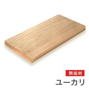 マルトク ユーカリ無垢材(サイズ:25×400×1000mm) 25×400×1000mm m039 1枚