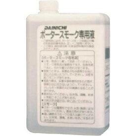 ダイニチ ポータースモーク専用液1L 9219310