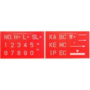 ヤマヨ測定機 マーキングシート(45mm) 2枚組セット シートサイズ:270×440×0.8mm MS45-A 1包