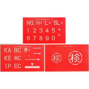 ヤマヨ測定機 マーキングシート(45mm) 3枚組セット シートサイズ:270×440×0.8mm MS45-B 1包