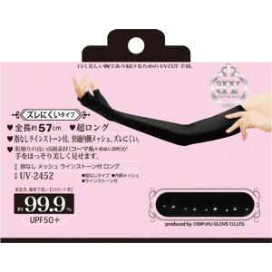 おたふく手袋 指なし メッシュ ラインストーン付ロング UV-2452 1双