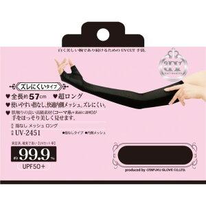 おたふく手袋 指なし メッシュ ロング UV-2451 1双
