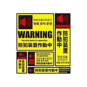 ムサシ・トレイディング・オフィス 防犯ステッカー 防犯装置作動中 黄/黒 SS-012L 5枚