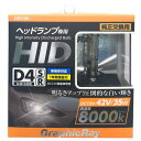 アークス HID交換バルブ/D4R/S8000K GRX-96 2個