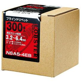 エビ ブラインドリベットエコBOXアルミ/スティール8−4(100本入) 92 x 92 x 92 mm NSA84EB 100本