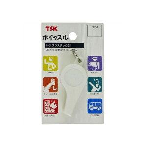 TSK ホイッスル H-3 1本