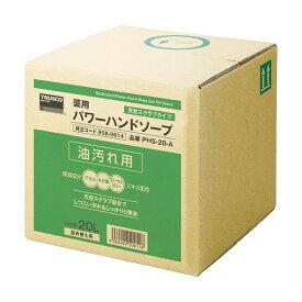 トラスコ(TRUSCO) TRUSCO 薬用パワーハンドソープ 20L 300 x 309 x 290 mm PHS-20-A 1