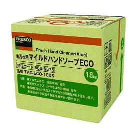 トラスコ(TRUSCO) TRUSCO マイルドハンドソープ ECO 18L 詰替 バッグインボックス 300 x 300 x 300 mm TAC-ECO-180S 1