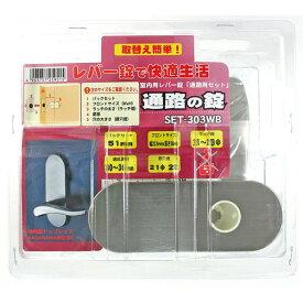 和気産業 室内用レバーハンドル 通路の錠 小判座 シルバー SET-303 1個