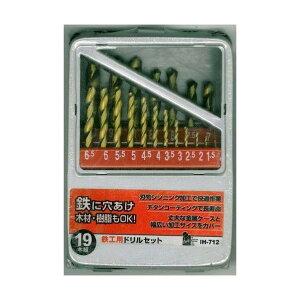 I・HELP 鉄工用ドリルセット19PC 15cm×11cm×3.5cm IH-712 19pcs