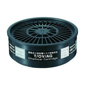 シゲマツ シゲマツ TW用吸収缶 有機酸性ガス用 T/OV/AG 100