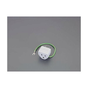エスコ(esco) AC125V/15A 変換アダプター(ノズルフィルター付) EA940BA-52 1個
