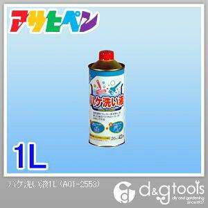 アサヒペン ハケ洗い液 1L