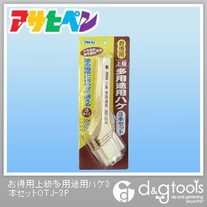 アサヒペン お得用上級多用途用ハケセット OTJ-3P 3 本