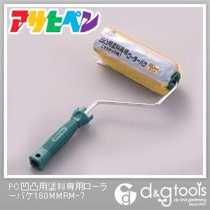 アサヒペン PC凹凸用塗料専用ローラーバケ 180mm RM-7