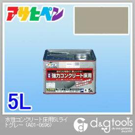 アサヒペン 水性コンクリート 床用 5L ライトグレー 1個