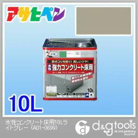アサヒペン 水性コンクリート床用 ライトグレー 10L
