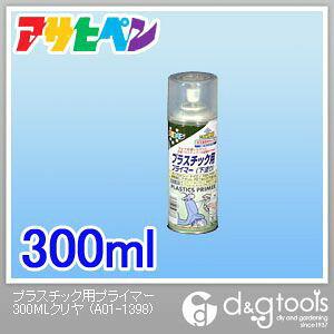 アサヒペン プラスチック用プライマー 300ml クリヤ 1点