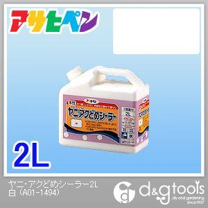 アサヒペン ヤニ・アクどめシーラー 白 2L プライマー 塗料 下塗り
