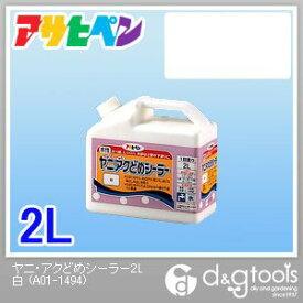 アサヒペン ヤニ・アクどめシーラー 白 2L プライマー 塗料 下塗り 1個