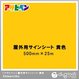 アサヒペン 屋外用サインシート 黄色 500mm×25m マスキングテープ マスキングシート マスキングテープ マスキング