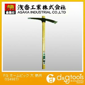 浅香 FG ホームピック 大 柄共 (154987)