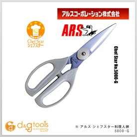 アルス シェフスター料理人鋏 グレー (5000-G)