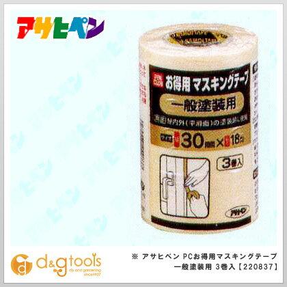 アサヒペン PCお得用マスキングテープ 一般塗装用 30mm×18m 220837 3 巻