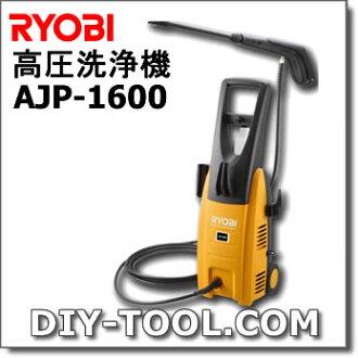 ■ 手動終止 ■ Ryobi 高壓清洗機 699200A AJP-1600年)